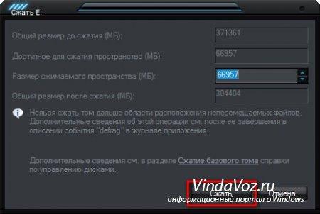 1364974856_kak_razdelit_disk_5.jpg