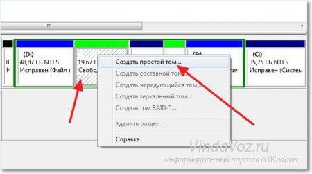 1364974943_kak_razdelit_disk_6.jpg