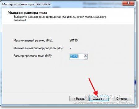 1364974938_kak_razdelit_disk_7.jpg