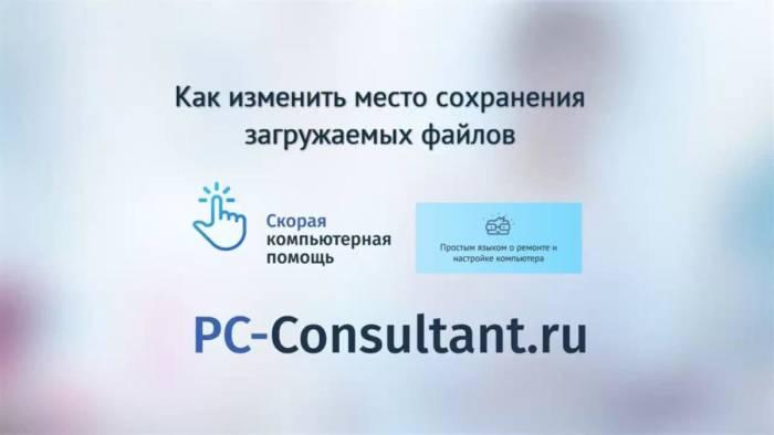 Kak-izmenit-mesto-sohraneniya-zagruzhaemy-h-fajlov-1.jpg