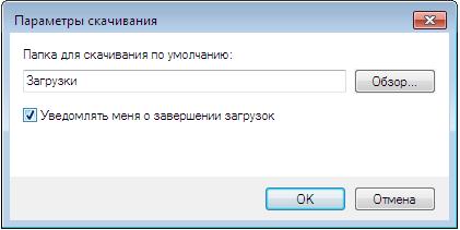 Zadaem-novuyu-papku-dlya-skachivaniya-fajlov.png