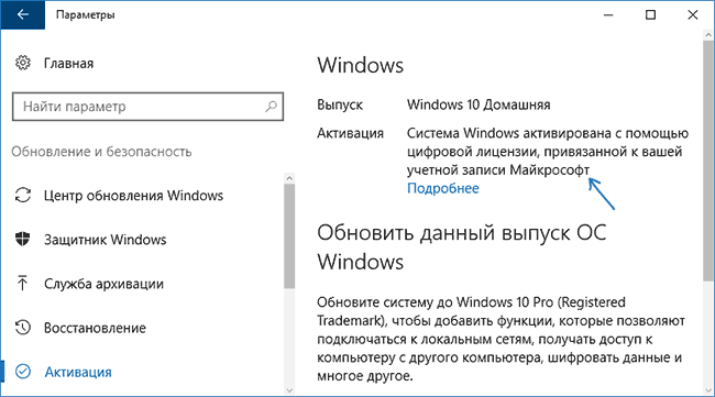 windows-10-activation-linked-to-ms-account.png