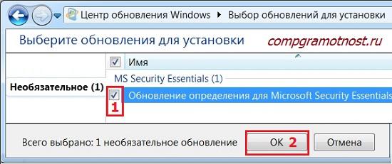 Neobyazatelnoe-obnovlenie-Windows-7.jpg