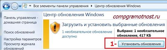 Ustanovit-obnovlenie-Windows-7.jpg