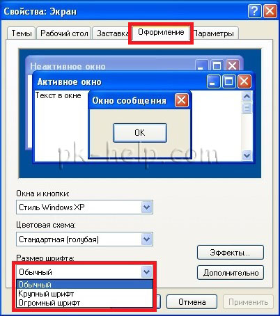 change-font-size-windows-2.jpg