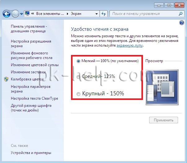 change-font-size-windows-12.jpg