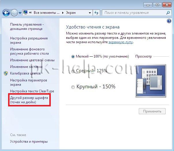 change-font-size-windows-13.jpg