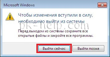 change-font-size-windows-15.jpg