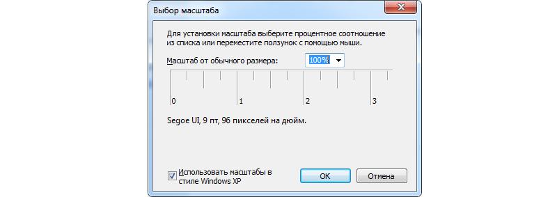 kak-uvelichit-shrift-na-komputere-9.png