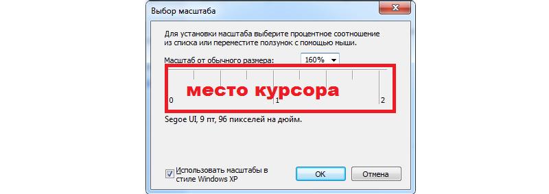 kak-uvelichit-shrift-na-komputere-10.png