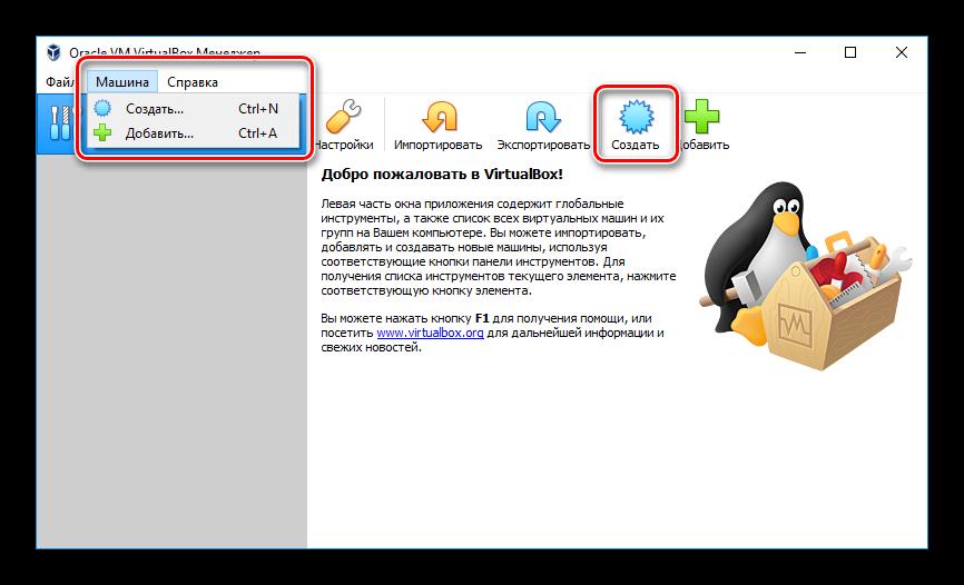 Perehod-k-sozdaniyu-sistemyi-v-VirtualBox.png