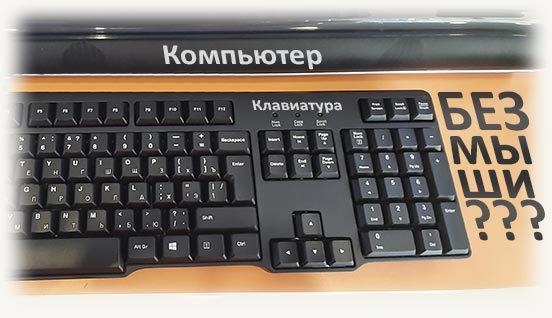 kompyuter-i-klaviatura-bez-myshki-552x318.jpg