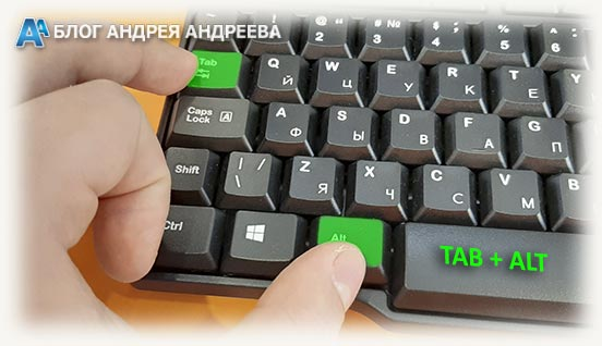 tab-alt-pereklyuchenie-mezhdu-oknami.jpg