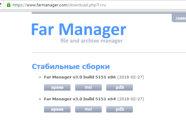 Skachivaem-programmu-FAR-Manager-e1524432085295.png