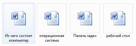 имена-файлов.jpg