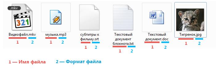 формат-файла.jpg