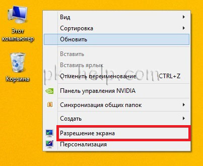 change-font-size-windows-20.jpg