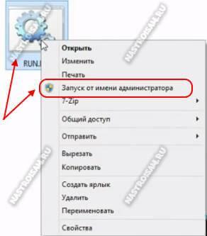 bat-file-admin.jpg