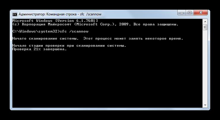 Protsedura-skanirovaniya-sistemyi-na-predmet-nalichiya-povrezhdennyih-faylov-utilitoy-SFC-v-Komandnoy-stroke-v-Windows-7.png