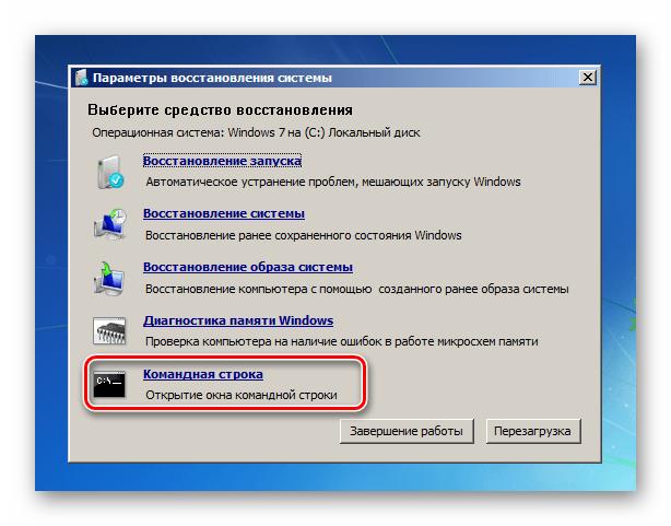 Zapusk-Komandnoy-stroki-iz-Sredyi-vosstanovleniya-v-Windows-7.png