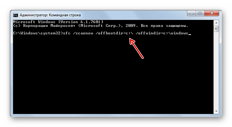 Zapusk-utilityi-SFC-dlya-skanirovaniya-sistemyi-na-predmet-nalichiya-povrezhdennyih-faylov-v-Komandnoy-stroke-iz-sredyi-vosstanovleniya-v-Windows-7.png