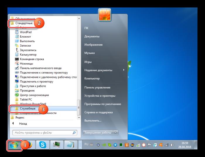 Perehod-v-papku-Sluzhebnyie-cherez-menyu-Pusk-v-Windows-7-2.png