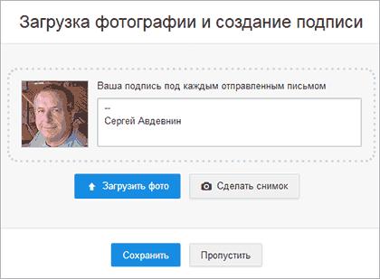 mailru-zagruzka-fotografii-i-sozdanie-podpisi.png