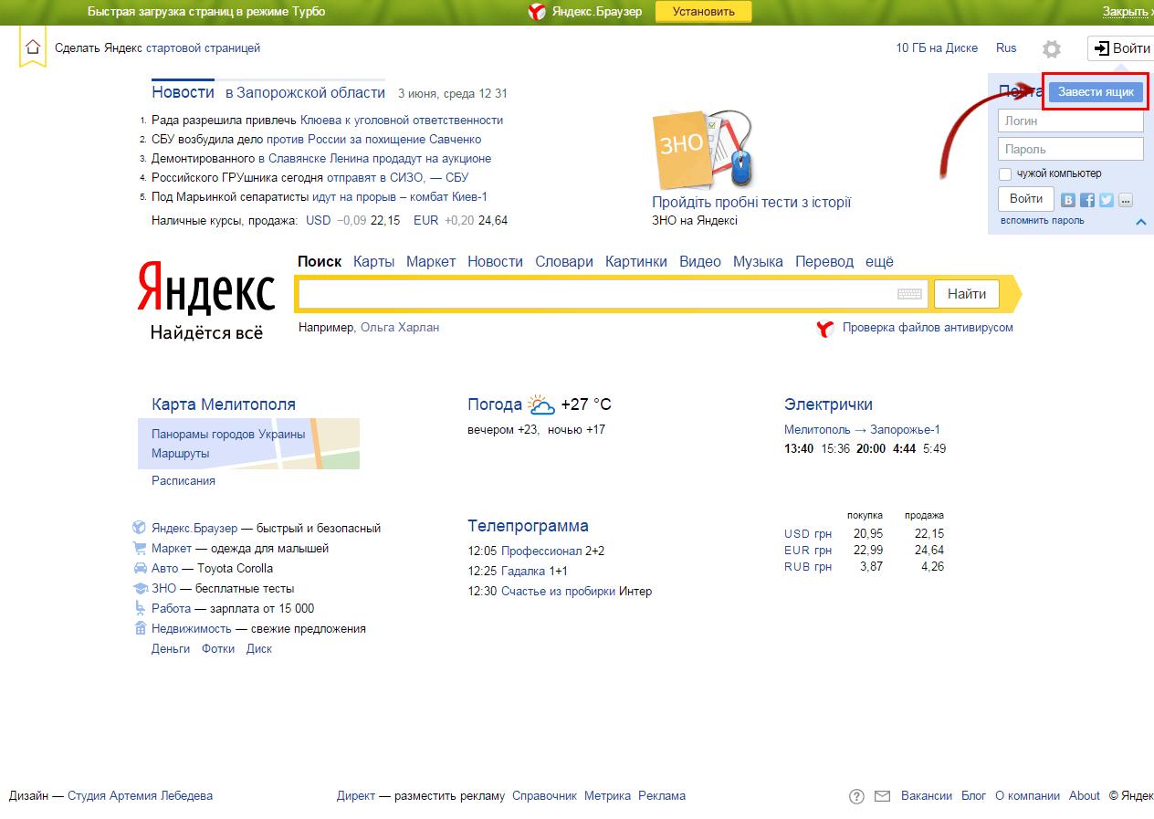 pochta-yandeks.png