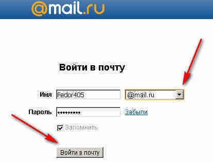 kak-voiti-v-yashik-mail-ru.jpg