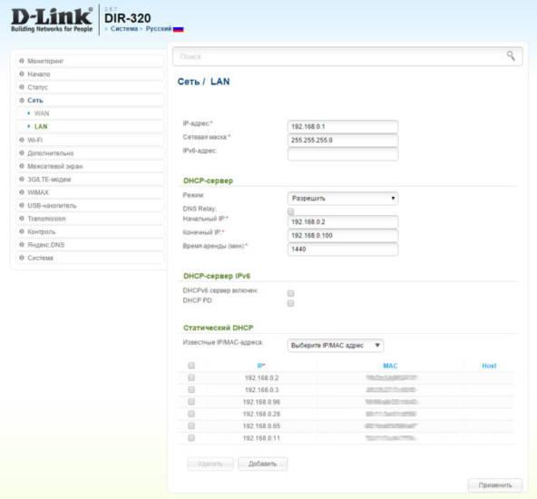 router_dhcp_lan.jpg