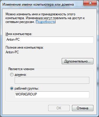 Zadaem-imya-i-rabochuyu-gruppu-kompyutera.png