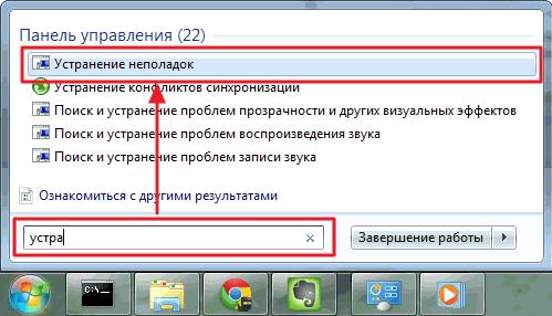 Zapusk-utilityi-ustraneniya-nepoladok.png