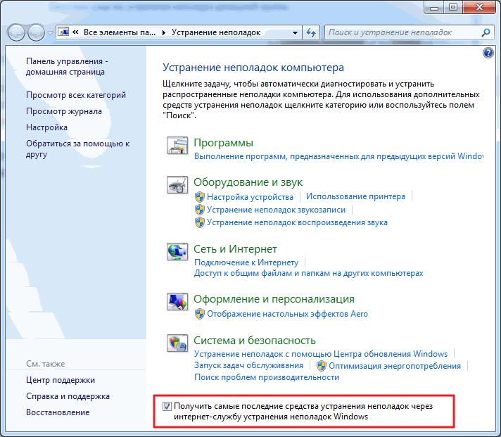 Poluchit-samyie-poslednie-sredstva-ustraneniya-nepoladok.png