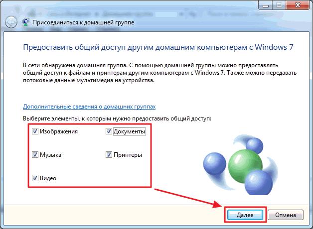 Predostavit-obshhiy-dostup-drugim-domashnim-kompyuteram.png