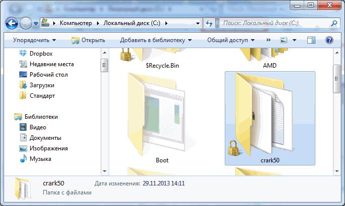 Net-obshhego-dostupa-k-papke.png