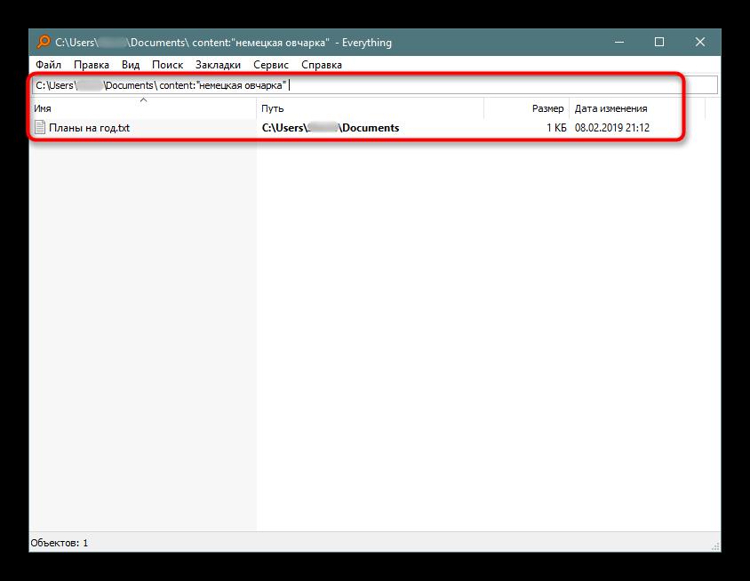 Rezultaty-poiska-po-soderzhimomu-v-programme-Everything-na-Windows-10.png