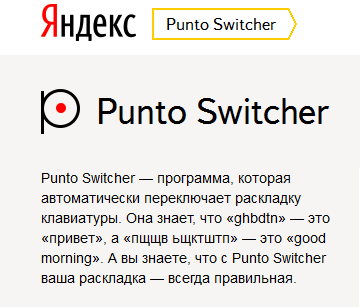 punto-switcher.png