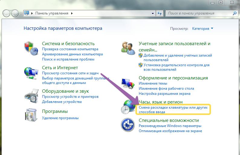 yazykovaya-panel-smena-raskladki.png