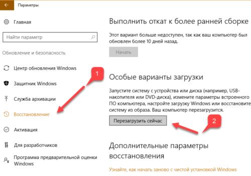 osobyie-variantyi-zagruzki-windows-10-500x351.png