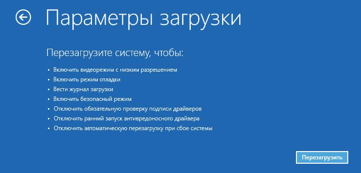 parametry-zagruzki.png