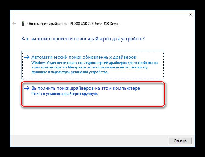 Vyibor-sposoba-obnovleniya-drayvera-v-Dispetchere-ustroystv.png