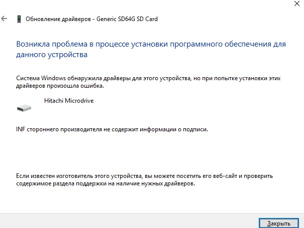 Hitachi-Microdrive-ne-soderzhit-podpisi.jpg