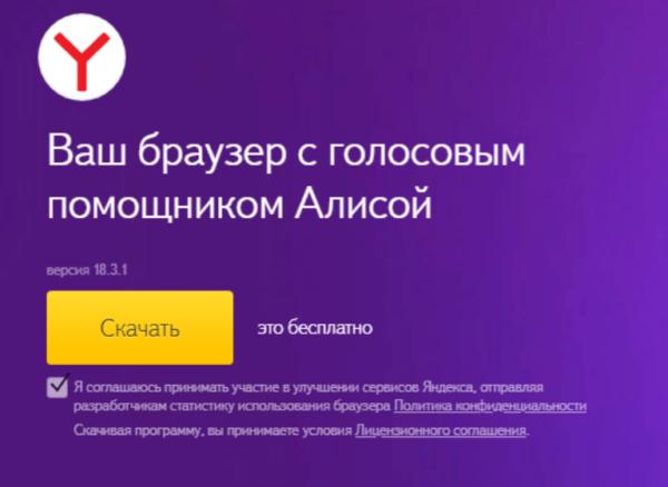Ustanavlivaem-YAndeks.Brauzer-s-ofitsial-nogo-sajta-e1523734602251.png