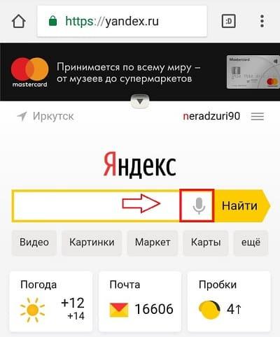 golosovoi-poisk-yandex-na-telefone.jpg