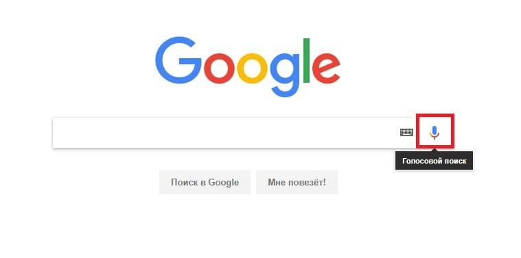 golosovoi-poisk-google.jpg
