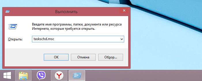 Pechataem-v-pole-Otkryt-komandu-taskschd.msc-nazhimaem-Jenter-.png