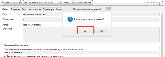Podtverzhdaem-dejstvie-nazhav-Da-1-1-e1545469913393.png