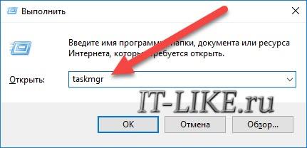 Vypolnit-taskmgr.jpg