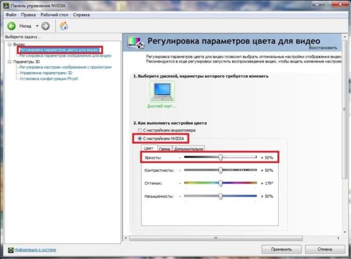 07-regulirovka-parametrov-cveta-dlja-video.jpg