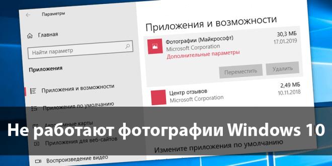 ne-rabotayut-fotografii-windows-10-660x330.png